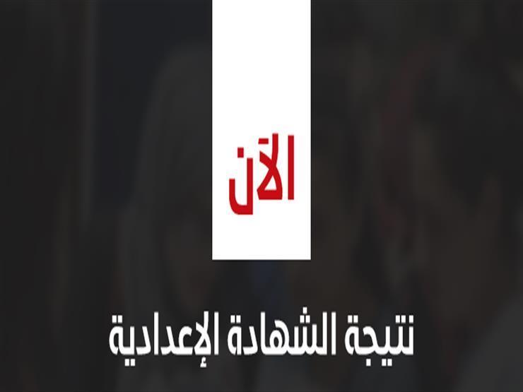 بالاسم ورقم الجلوس.. نتيجة الشهادة الإعدادية في كفر الشيخ بنسبة نجاح 82%