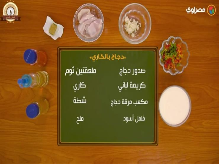 إفطارك اليوم| دجاج بالكاري.. تعرف على طريقة التحضير والمقادير