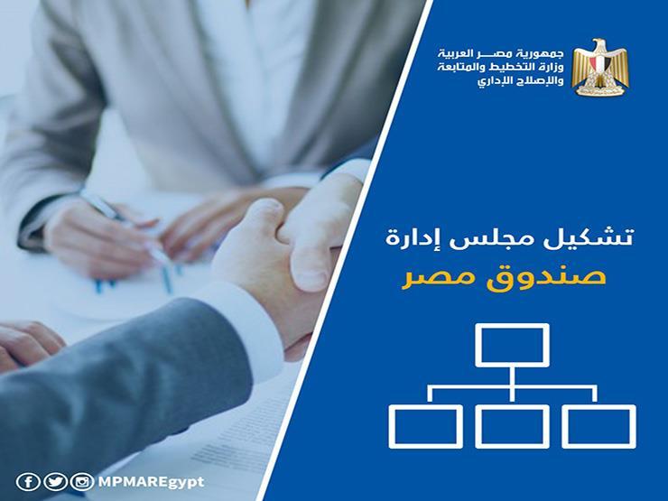 من هم أعضاء مجلس إدارة صندوق مصر السيادي؟ (فيديوجرافيك)