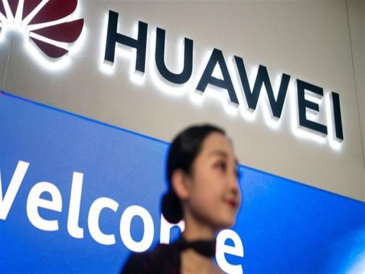 هواوي: الحظر الأمريكي على الشركة سيضر مليارات المستهلكين