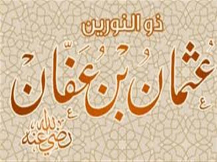 رمضان في حياتهم: (15) الصحابي الجليل عثمان بن عفان رضي الله عنه