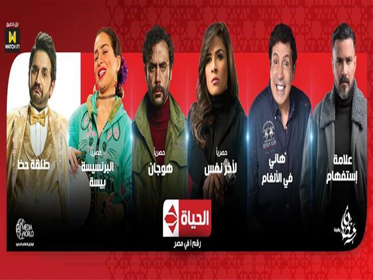 """""""الحياة"""" تعرض 5 مسلسلات على شاشتها في رمضان.. بينها 3 حصريًا"""