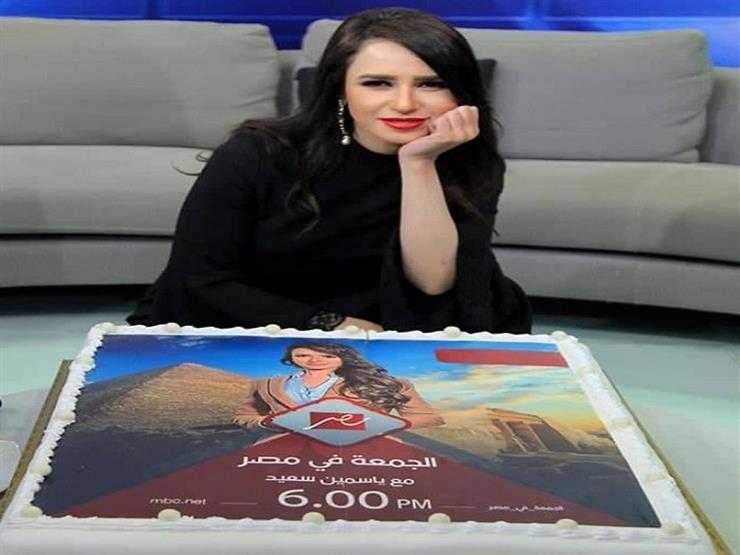 ياسمين سعيد تجدد تعاقدها مع إم بي سي مصر للموسم الرابع