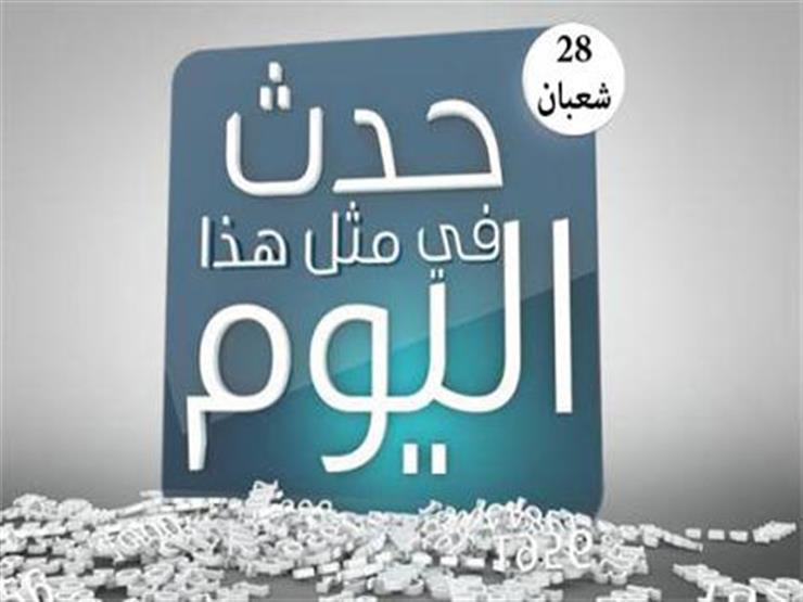 في مثل هذا اليوم 28 شعبان.. رحيل 3 من كبار علماء الإسلام