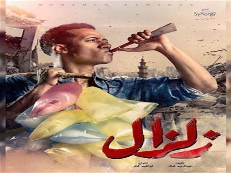 """في الحلقة الخامسة لـ""""زلزال"""": صدام بين محمد رمضان وماجد المصري.. و""""ربيع"""" يطلب يد """"أمل"""""""