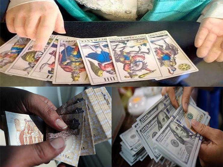 """""""قراءة في أوراق التاروت"""".. إلى أين يسير سعر الدولار أمام الجنيه؟"""