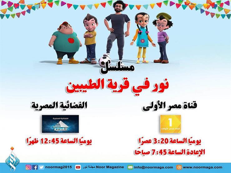 """""""قرية الطيبين"""".. أحدث مسلسلات مجلة نور على التليفزيون المصري"""