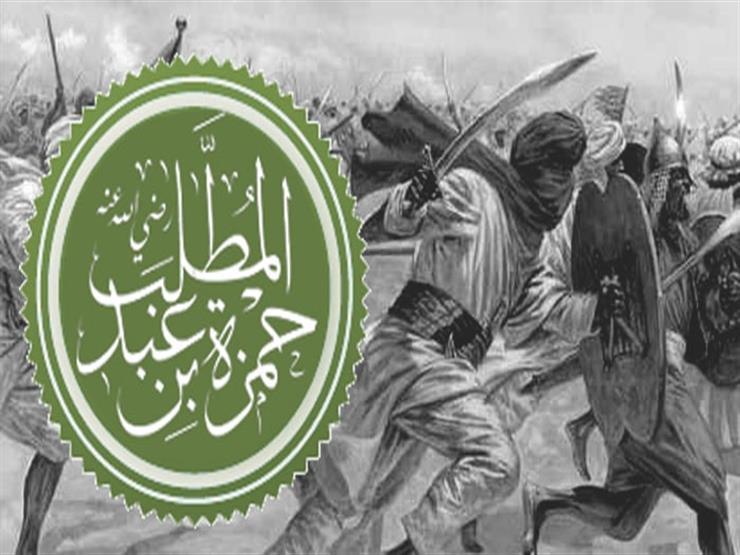 """في ذكرى استشهاد حمزة بن عبدالمطلب أسد الله وعم نبيه.. وقصته مع """"آكلة الأكباد"""""""