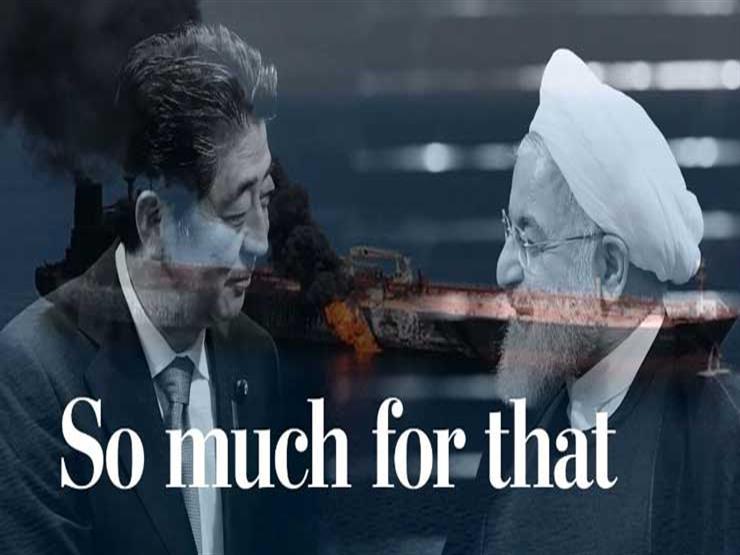 كيف أحرقت نيران ناقلتي النفط جهود شينزو آبي في طهران؟