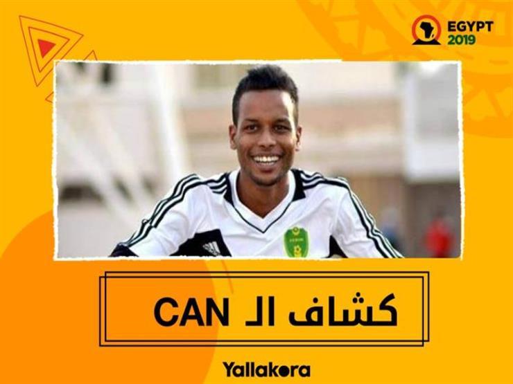 """كشاف الـ CAN.. بسّام """"موريتانيا"""" الذي رفضه سموحة ينتظر التوهج في مصر"""