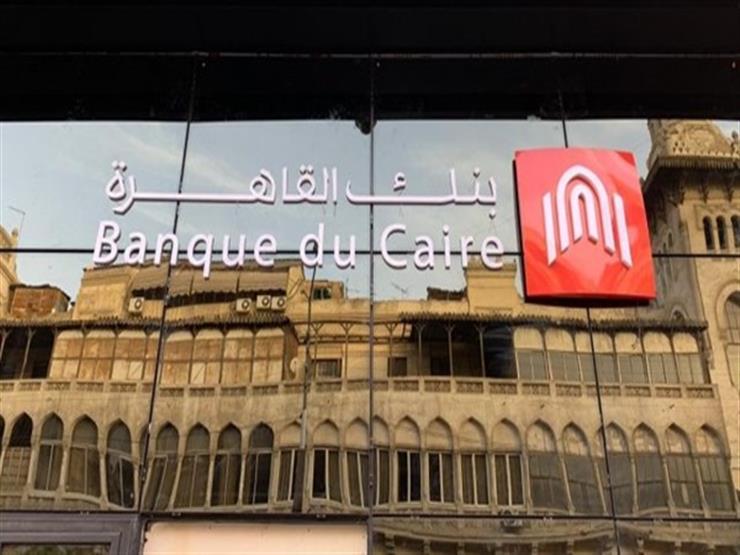 تعرف على بنك القاهرة الذي تخطط الحكومة لبيع حصة من أسهمه في البورصة