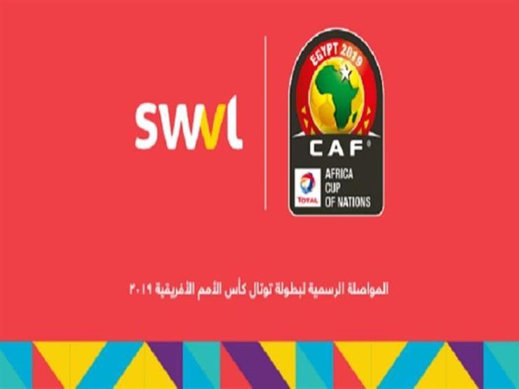 الإعلان عن الناقل الرسمي لكأس أمم إفريقيا