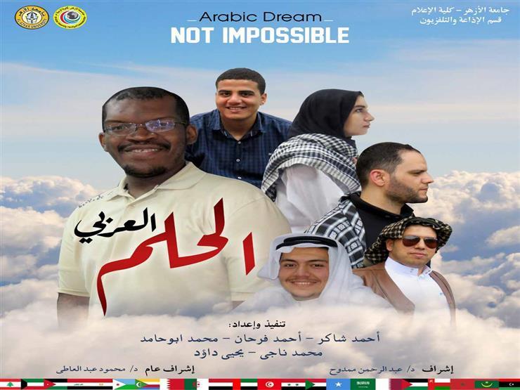 """""""الحلم العربي"""" يحصد المركز الأول بمشروعات تخرج """"إعلام الأزهر"""""""