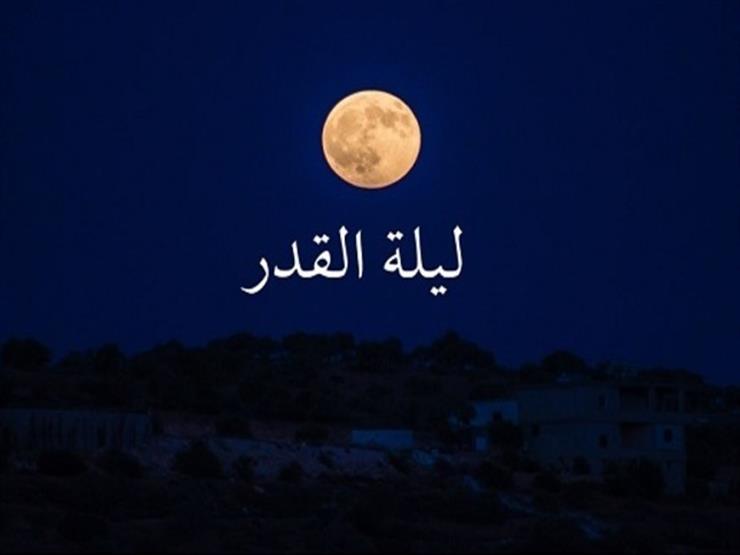 دعاء ليلة القدر في آخر ليلة وترية: اللهم ارزقنا خيرها وعفوها وفضلها