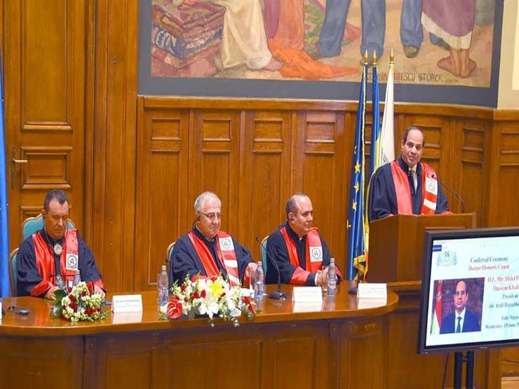 """""""تكريم للشعب"""".. ماذا قال السيسي بعد منحه الدكتوراه الفخرية من جامعة بوخارست؟"""