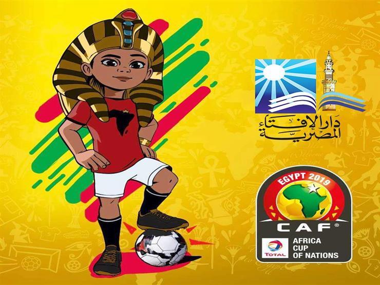 الإفتاء تدعو لتشجيع المنتخب: ربنا يوفقهم لإسعاد المصريين