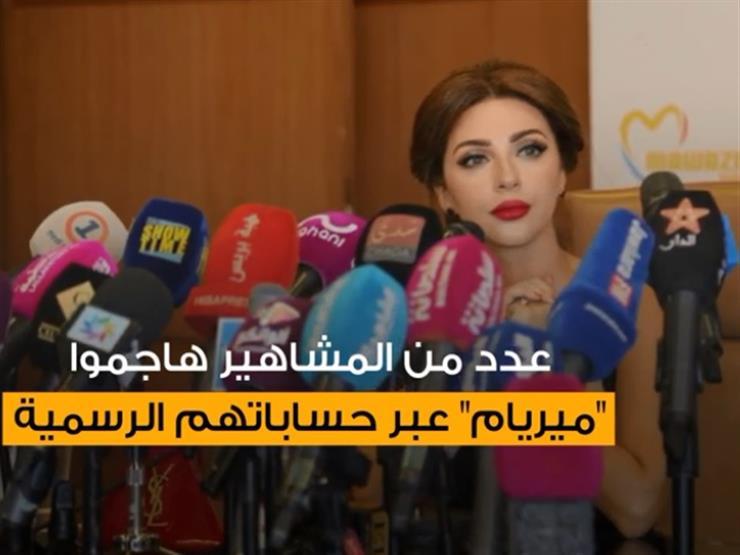 السوشيال ميديا تُجبر ميريام فارس على الاعتذار