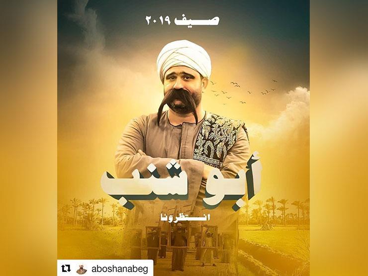 """أكرم حسني يعلن عن إعلان جديد لـ""""أبو شنب"""""""