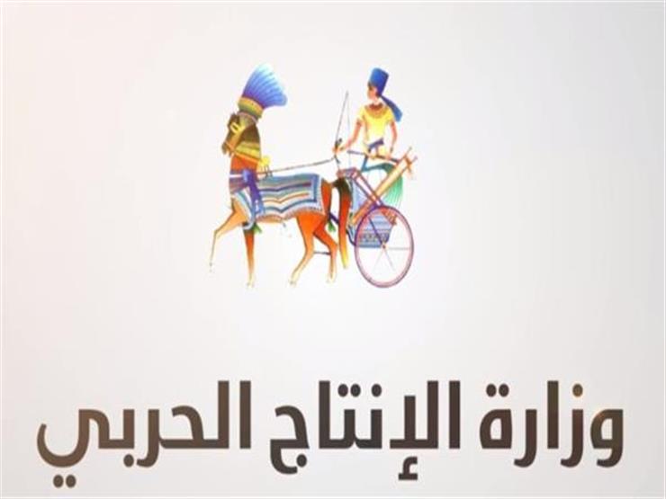"""""""الإنتاج الحربي وغزل المحلة"""" يقيمان معرضًا للمنتجات المدنية بشمال سيناء"""