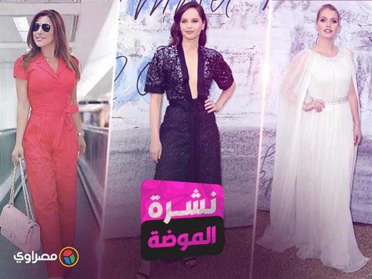 الموضة في أسبوع| إطلالات ملكية وساحرة لمشاهير العالم والعرب - صور