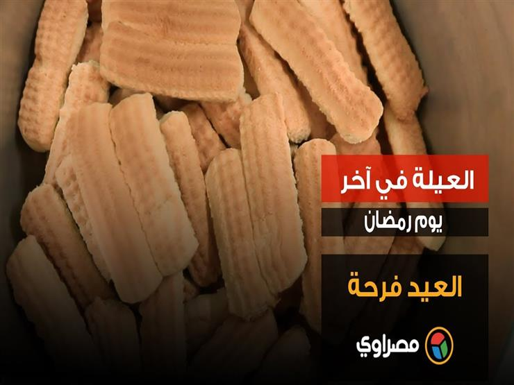 لمة العيلة في آخر يوم رمضان.. العيلة فرحة