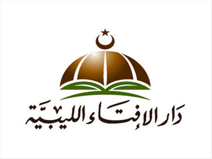 دار الإفتاء الليبية تتراجع عقب صلاة الفجر: الثلاثاء أول أيام عيد الفطر