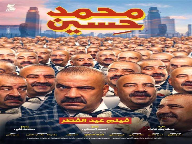 """إيراد """"محمد حسين"""" يتجاوز النصف مليون جنيه في ثالث أيام عيد الفطر"""