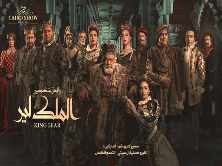 الملك لير يستأنف عروضه الخميس والجمعة