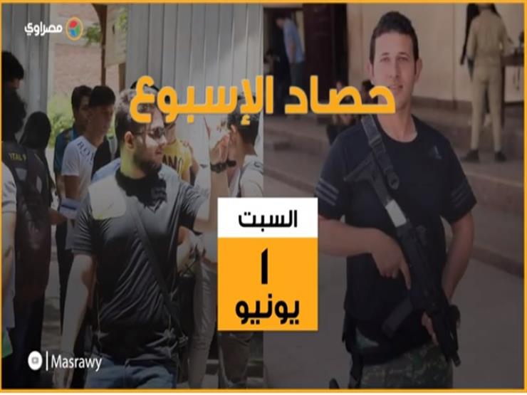 حصاد الأسبوع: مصر تثأر لشهداء العريش.. والتعليم تستعد لامتحانات الثانوية