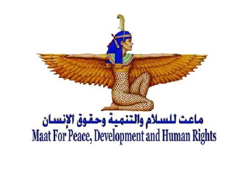 """""""ماعت"""" تطالب """"حقوق الإنسان"""" بإعادة النظر في استراتيجيات مكافحة الإرهاب"""