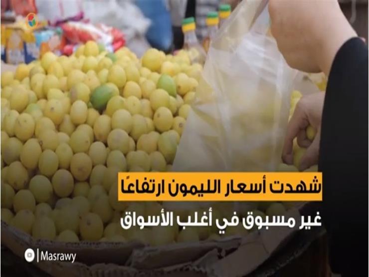 """بعد ارتفاع أسعار الليمون...مواطنون """"بقى أغلى من التفاح"""""""