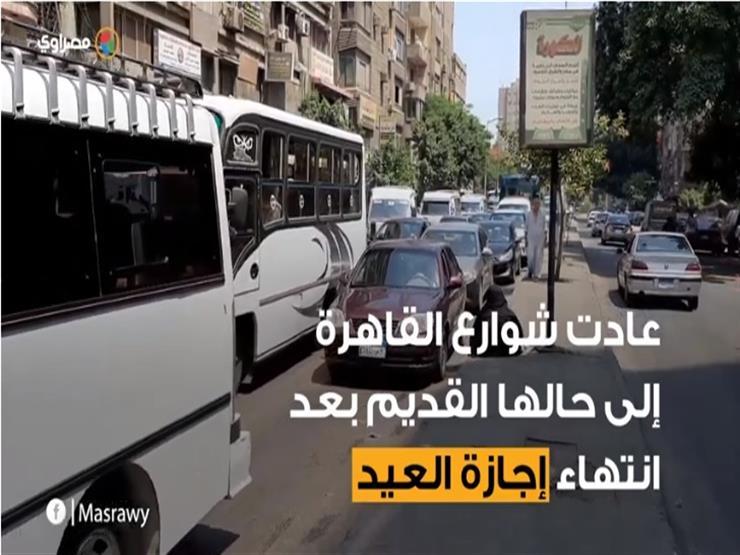 """""""زحمة يا دنيا زحمة"""".. القاهرة تعود لطبيعتها بعد العيد"""