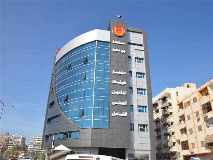 المالية: بدء تحصيل اشتراكات التأمين الصحي ببورسعيد اعتبارا من مرتب يوليو