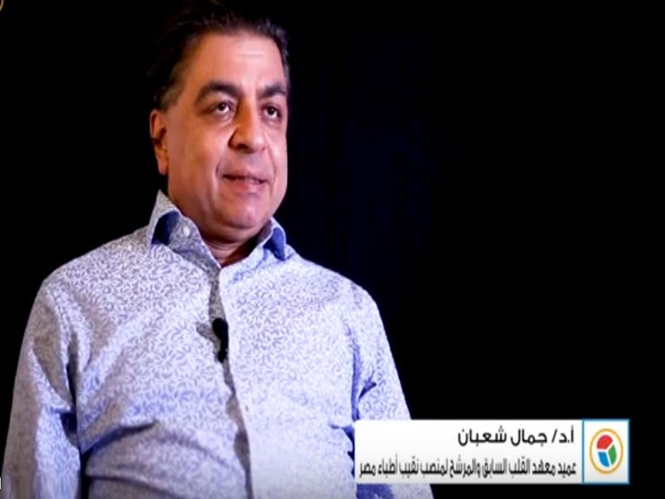 جمال شعبان يكشف لمصراوي ملامح برنامجه الانتخابي لمنصب نقيب الأطباء المصريين