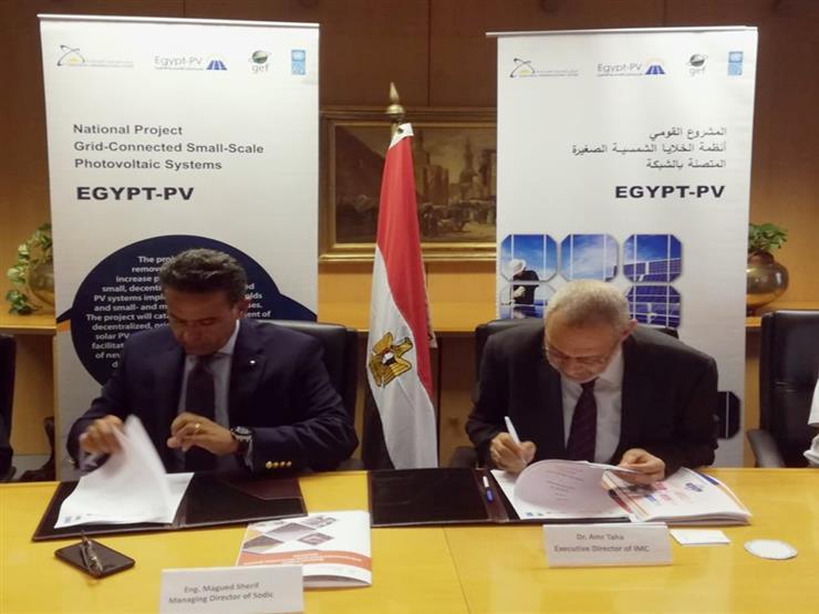 """مركز تحديث الصناعة يوقع اتفاقية مع """"سوديك"""" لتنفيذ محطة طاقة شمسية"""