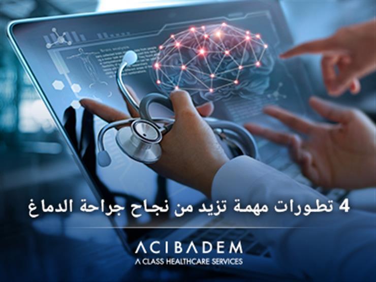 إمكانية مراقبة وظائف الدماغ حتى تحت التخدير.. 4  تطورات مهمة تزيد من نجاح جراحة الدماغ