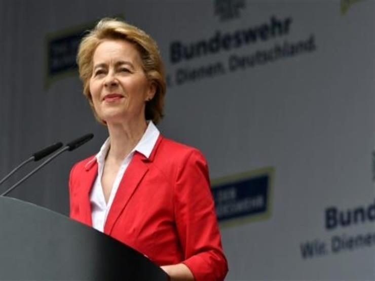 بعد اختيارها رئيسة للمفوضية.. البرلمان الأوروبي يحسم مصير فون دير لايين