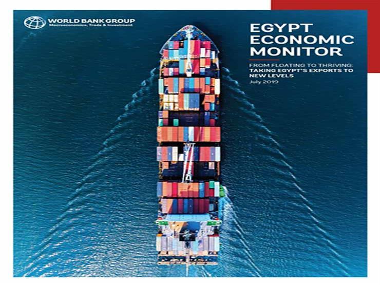 البنك الدولي يطلق تقريرا عن مصر ويتوقع ارتفاع النمو إلى 6% العام المقبل