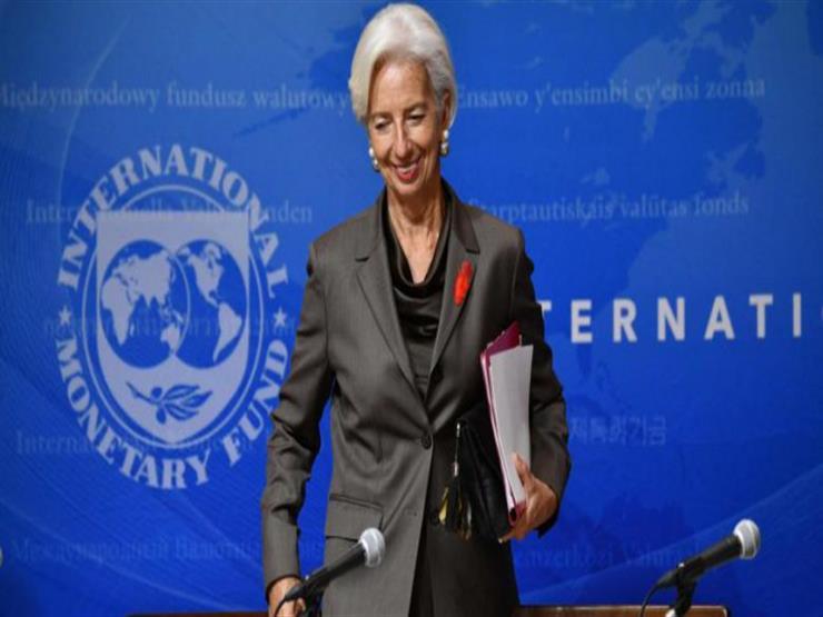 لاجارد السيدة الأولى في صندوق النقد.. رحيل لإنجاز جديد بعد مسيرة 8 سنوات