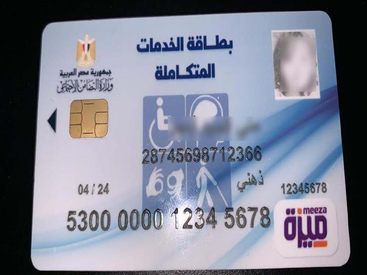التضامن الاجتماعي تصدر 500 ألف بطاقة  للخدمات المتكاملة لذوي الإعاقة
