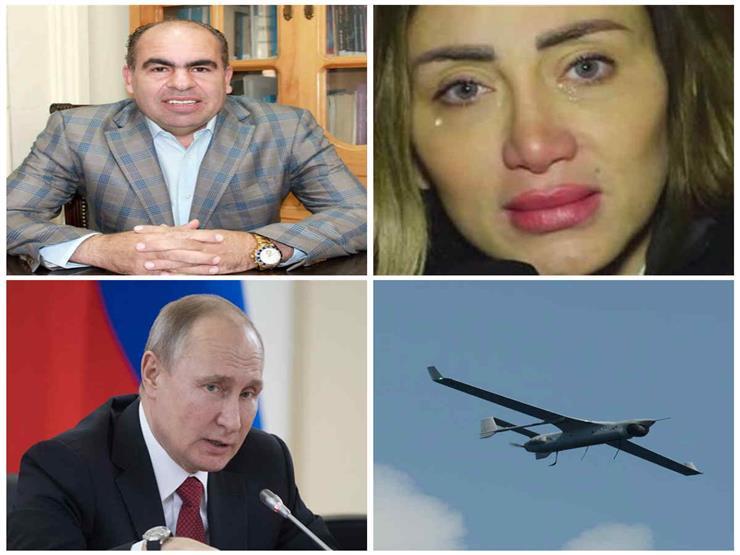 حدث ليلًا.. رسالة جديدة لريهام سعيد وأمريكا تسقط طائرة إيرانية في الخليج