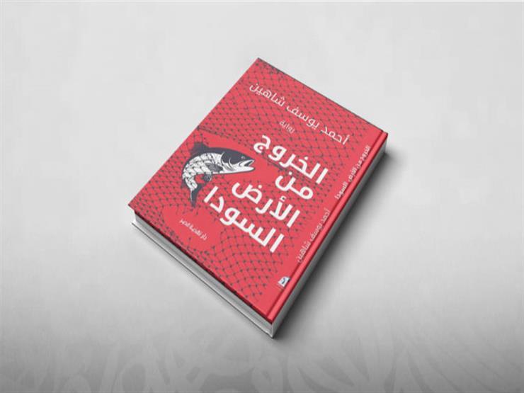 الخروج من الأرض السودا  تشارك في 4 معارض كتب عربية   مصراوى