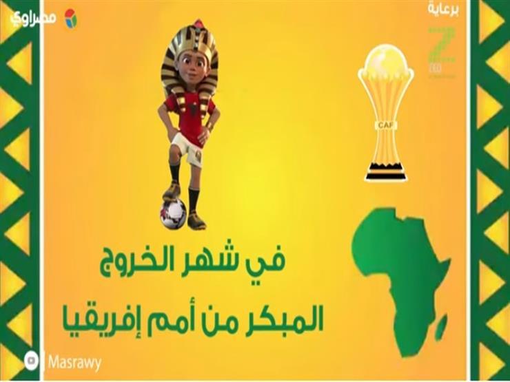 """""""مش كورة بس"""".. انتصارات مصرية في شهر الخروج من """"الكان""""  (فيديوجرافيك)"""