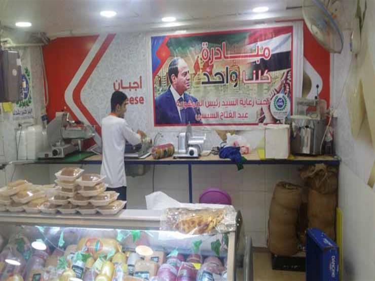 """بتخفيضات 30 %.. وزارة الداخلية تواصل المشاركة في فعاليات المرحلة الثامنة من """" كلنا واحد"""""""
