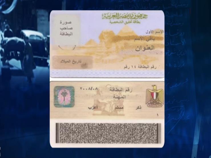 إنفوجراف رسوم استخراح البطاقة الشخصية وبدل فاقد أو تالف مصراوى