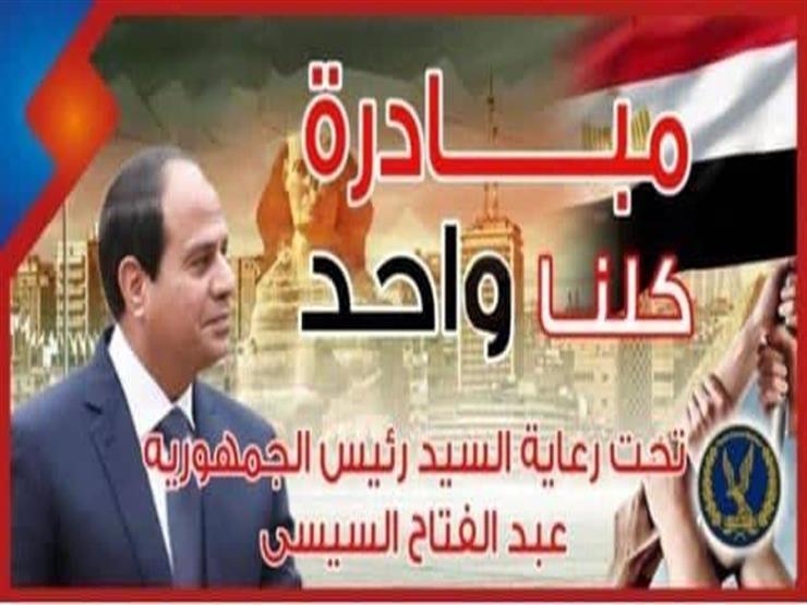 الداخلية: إطلاق المرحلة الثامنة من مبادرة  كلنا واحد  بـ 690   مصراوى