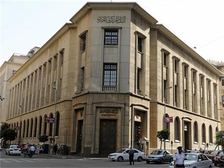 البنك المركزي يخفض أسعار الفائدة 1.5%