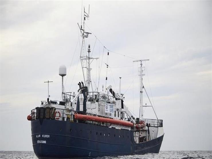 """منظمة إغاثة: سفينة """"آلان كردي"""" لن تُبحر حاليا في مياه إيطاليا الإقليمية"""