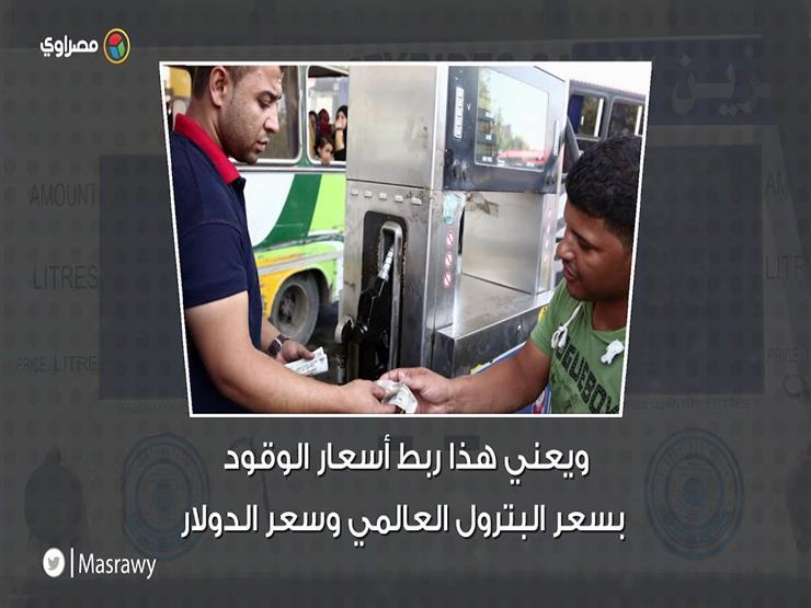 هل ترتفع أسعار البنزين في مصر مجددًا؟