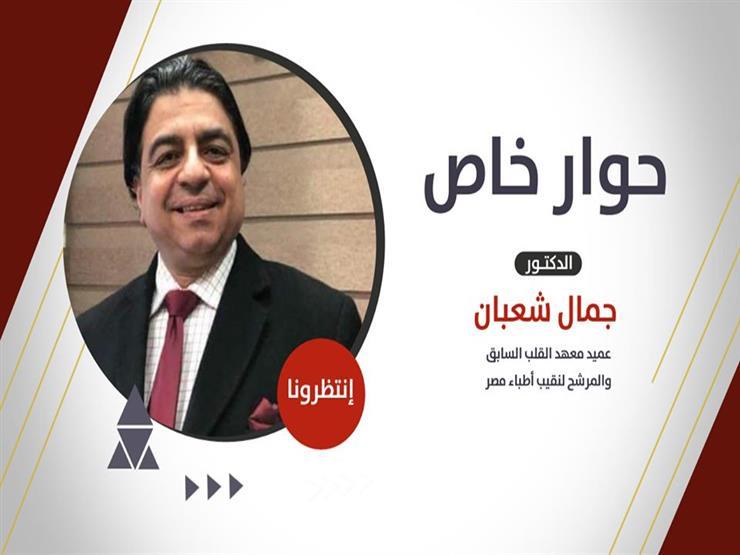 جمال شعبان يكشف لمصراوي ملامح برنامجه الانتخابي كنقيبًا للأطباء